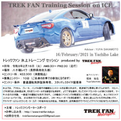 "<span class=""title"">トレックファン主催 氷上ドライビングトレーニング in 長野</span>"